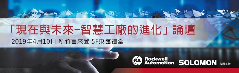 Semiconductor Industry Forum